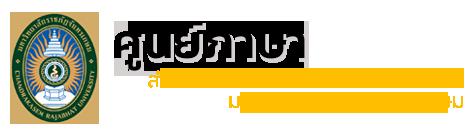 งานศูนย์ภาษา มหาวิทยาลัยราชภัฏจันทรเกษม